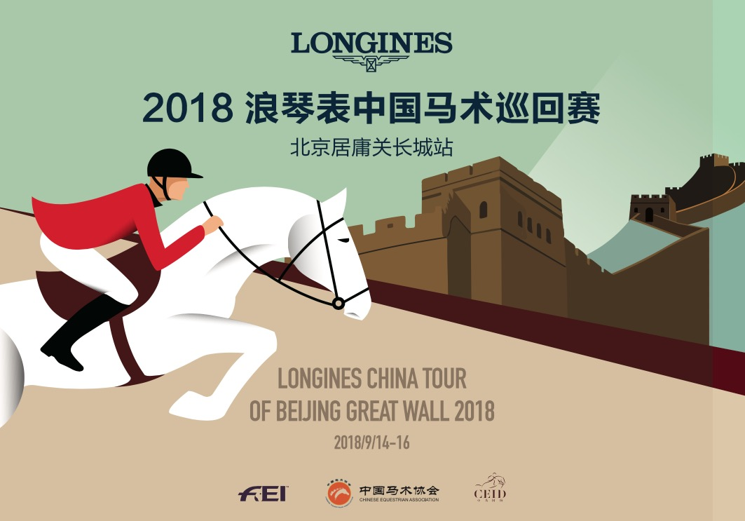 2018.09.13.99.99 Longines China Tour Preview Poster Agence R&B Presse